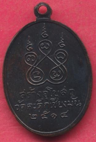 เหรียญหน้าเณร หลวงพ่�เกษม เขมโก